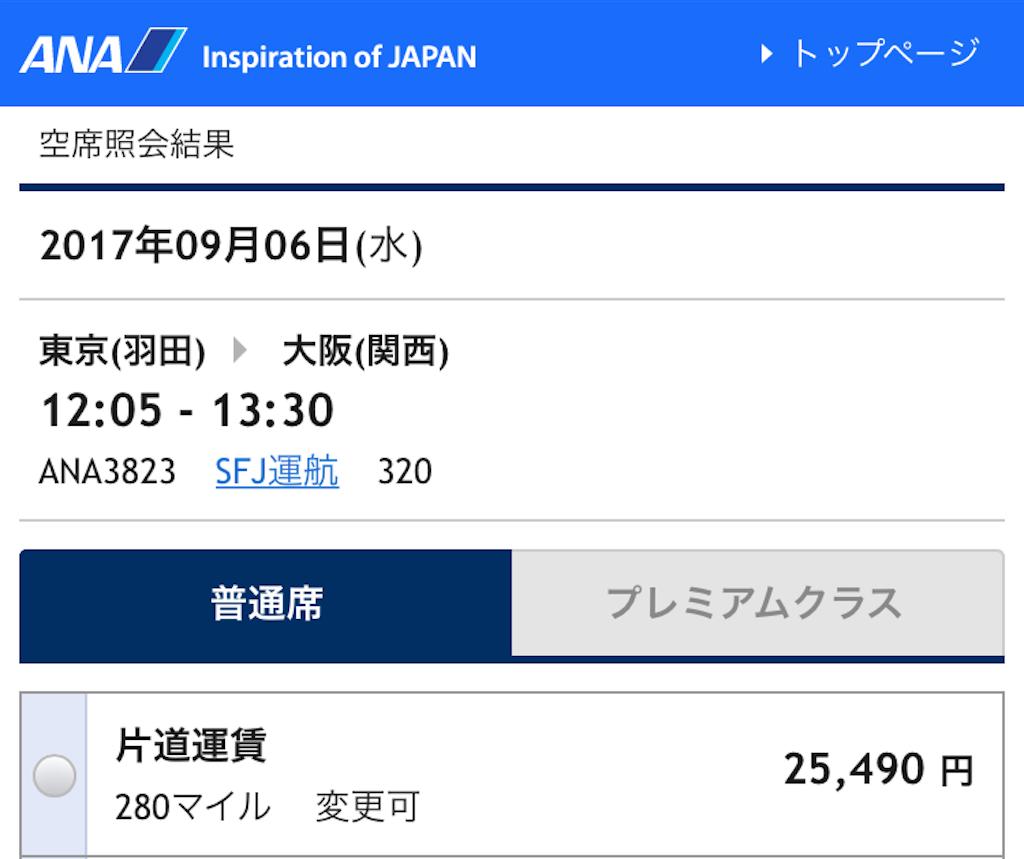 【黒い飛行機】スターフライヤーはANA・JALよりも座席も広く ...