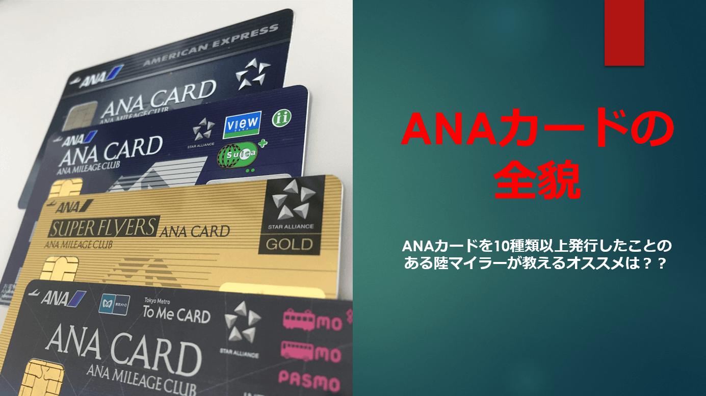 クレジット カード マイル とは