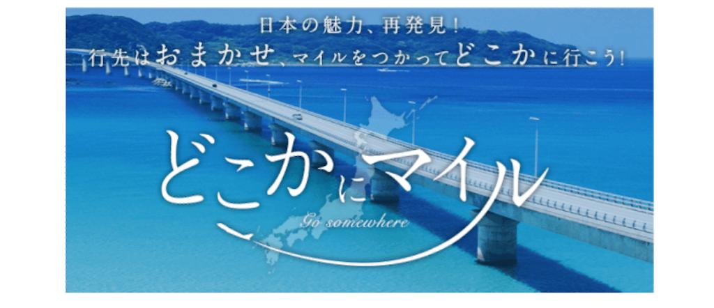 伊丹が追加】JALマイル新制度「...