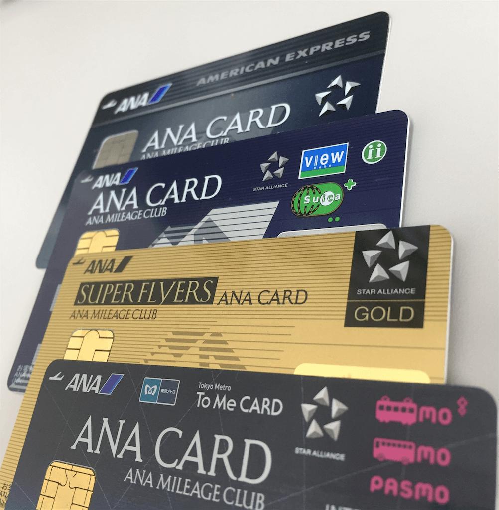 【ANAカードの全貌】マイルが貯まる最強おすすめANAカードは ...
