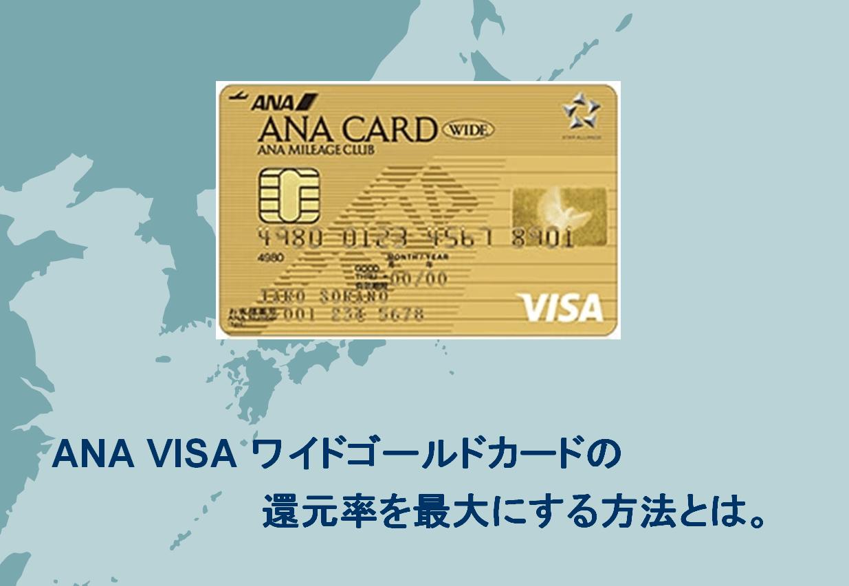 ANA VISA/Masterワイドゴールドカード