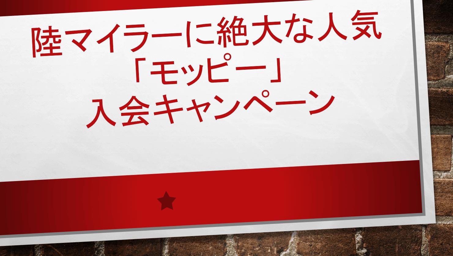 モッピー新規入会紹介キャンペーン