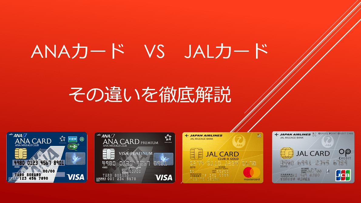 クレジットカード おすすめ jal