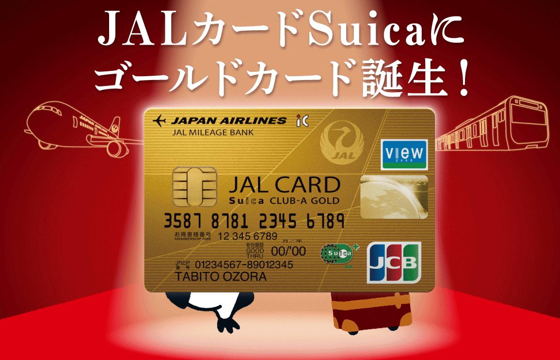 JALカードSuicaゴールド
