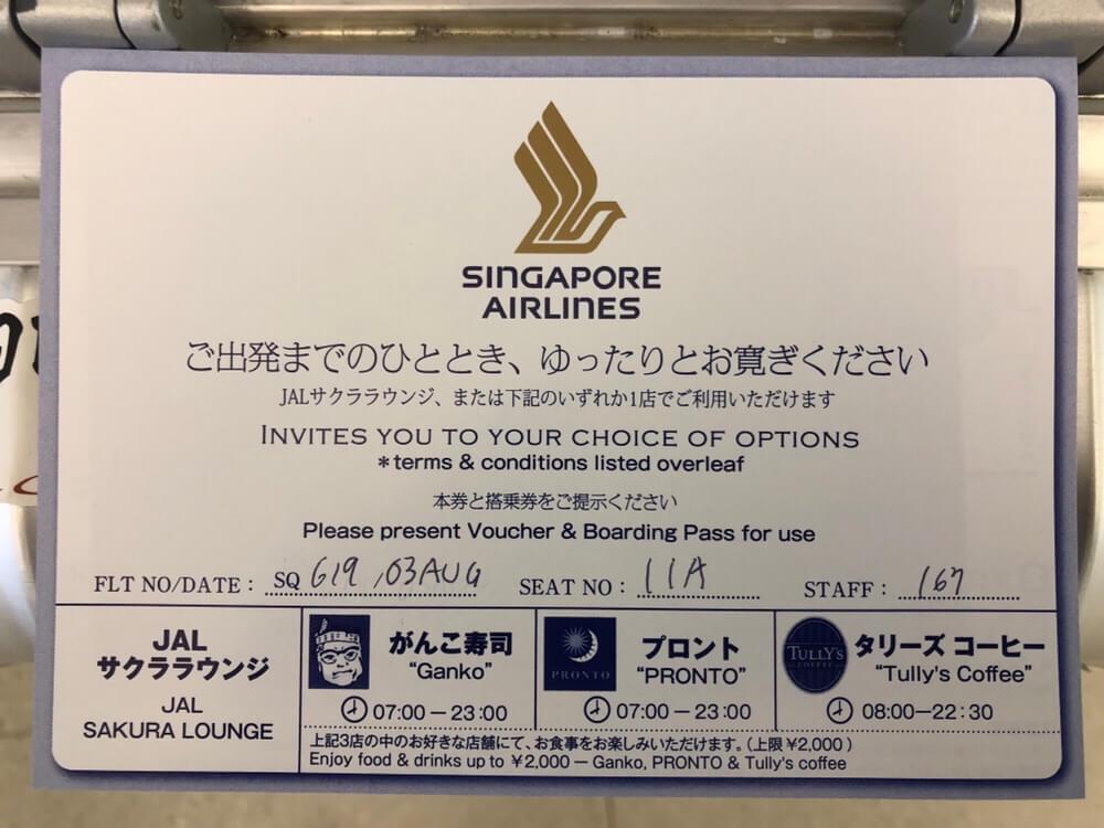 サクララウンジはシンガポール航空ビジネスクラスで利用可能