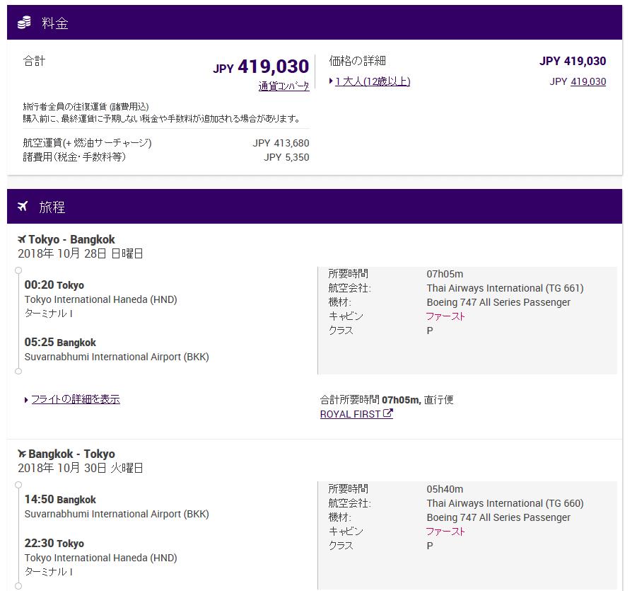 タイ航空ファーストクラス値段