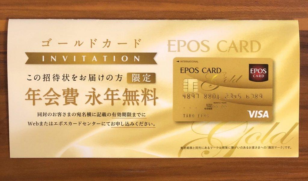 エポスゴールドカードインビテーション