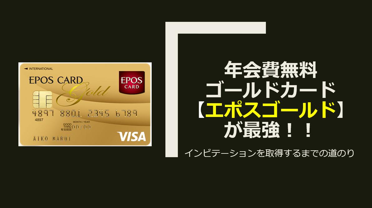 エポスゴールドカード 条件