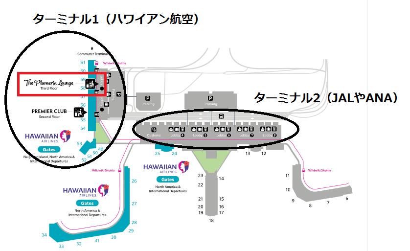 ハワイアン航空ターミナル1
