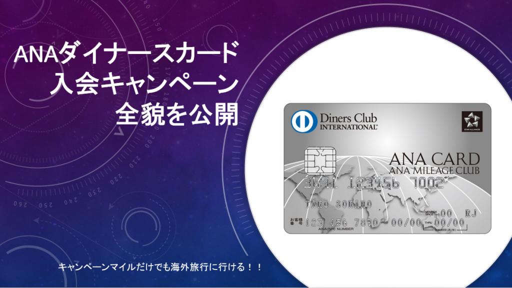 ANAダイナースカード入会キャンペーン