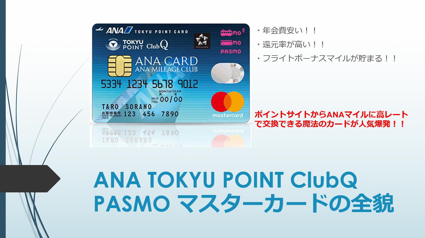 東急 カード 明細
