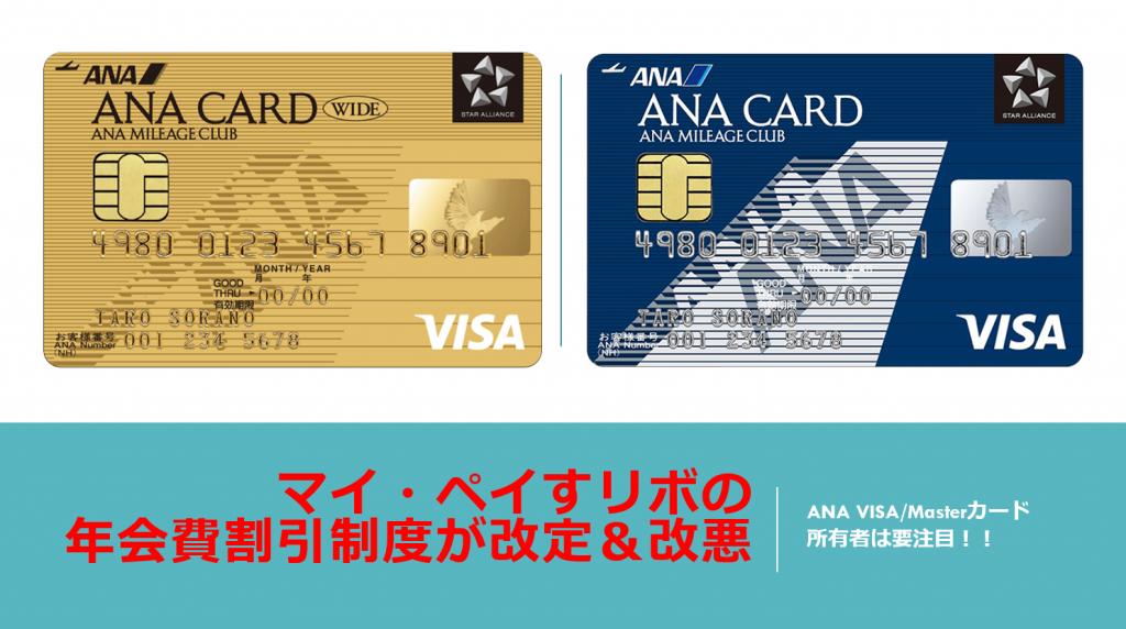 住友 改悪 三井 カード