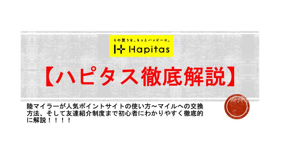 方 ハピタス ポイント 貯め