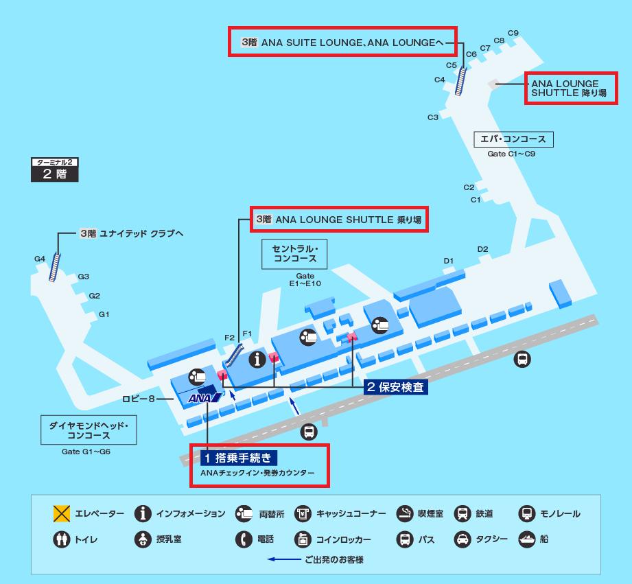 ホノルル空港ANA LOUNGEマップ