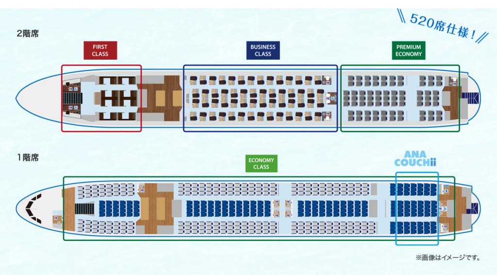 ANA A380 シートマップ
