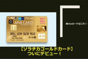 Ana カード ご 利用 ありがとう キャンペーン 2019
