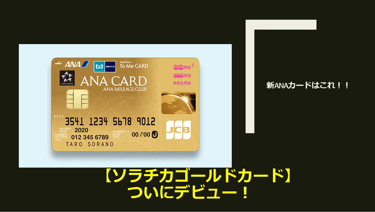 ゴールドカード 還元率 マイル