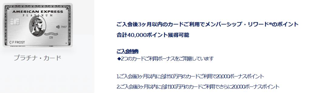 アメプラ入会キャンペーン