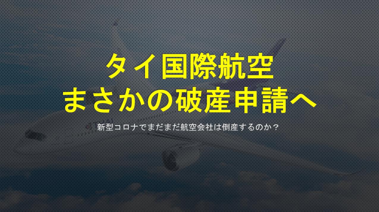 タイ国際航空が破産申請へ。航空券やマイレージは保護されるのか ...