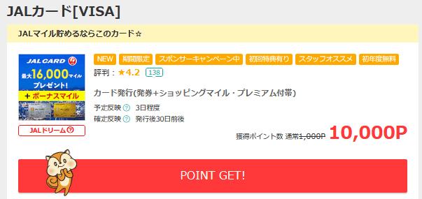 JALカード ポイントサイト