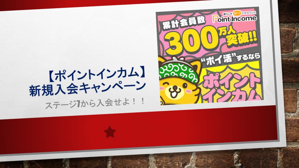 ポイントインカム入会キャンペーン