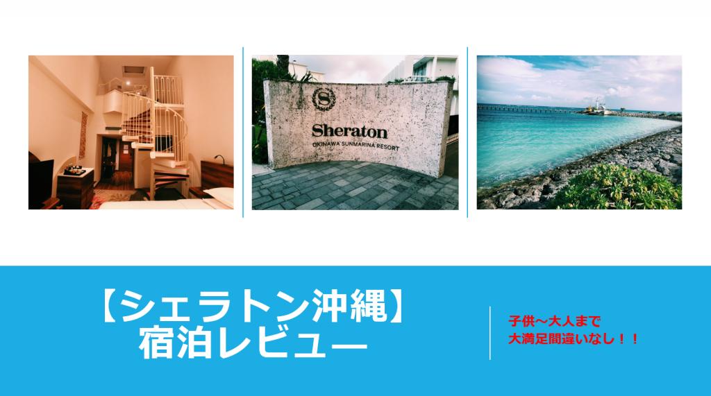 シェラトン沖縄サンマリーナリゾート宿泊レビュ―