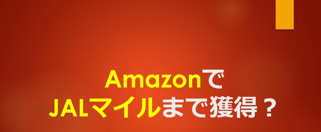 AmazonでJALマイルを貯める方法