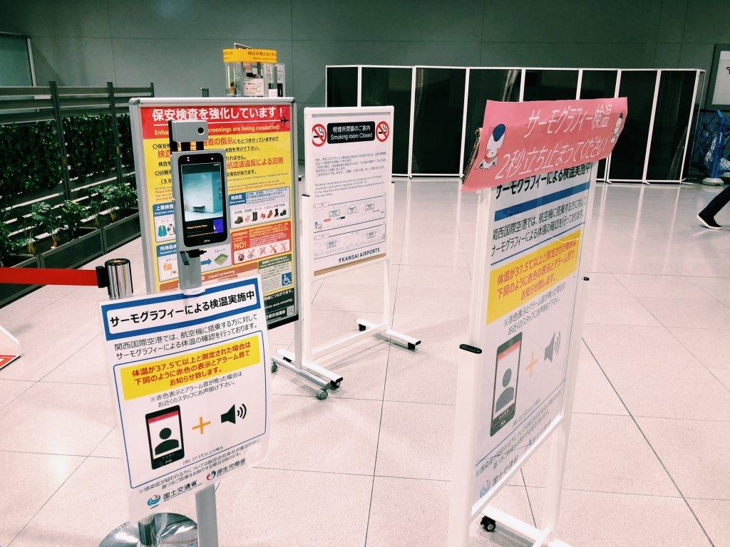 関西空港サーモグラフィー