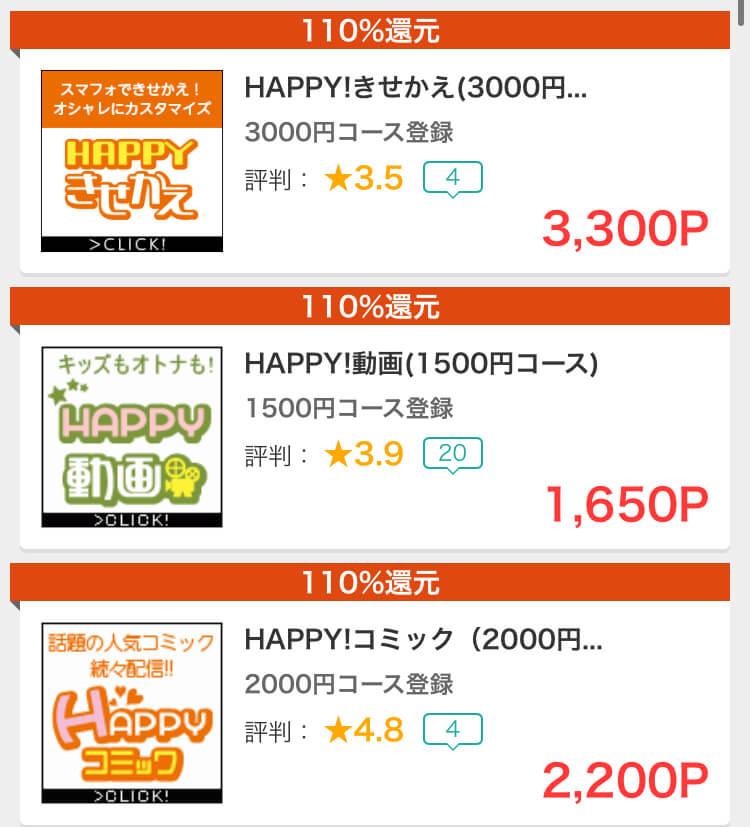 HAPPY!動画