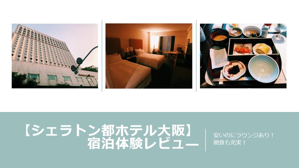 シェラトン大阪