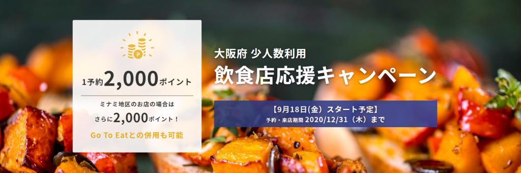大阪府飲食店応援キャンペーン
