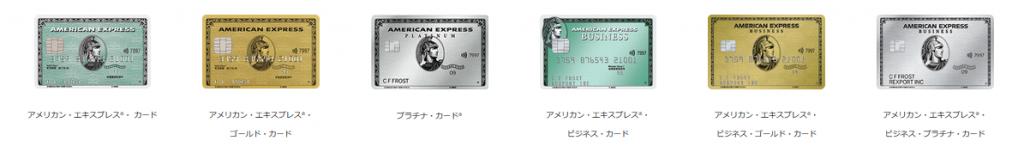 アメックスからJALマイルへ移行対象カード