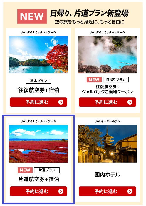 GoToトラベルキャンペーン片道航空券