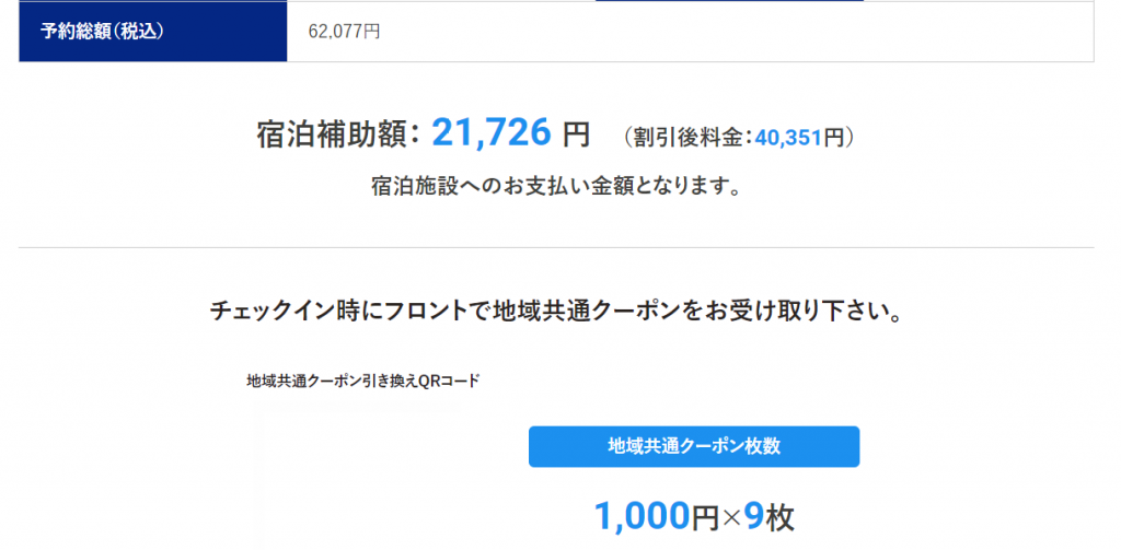 ザ・リッツ・カールトン大阪GoToトラベルキャンペーン