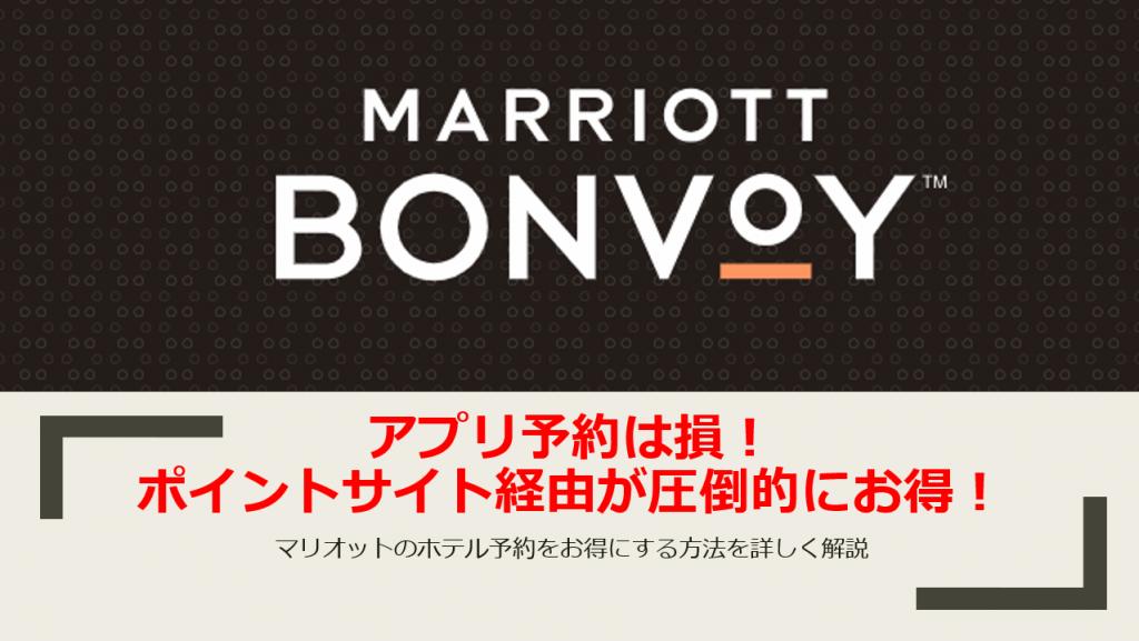 マリオットはポイントサイト経由で予約する