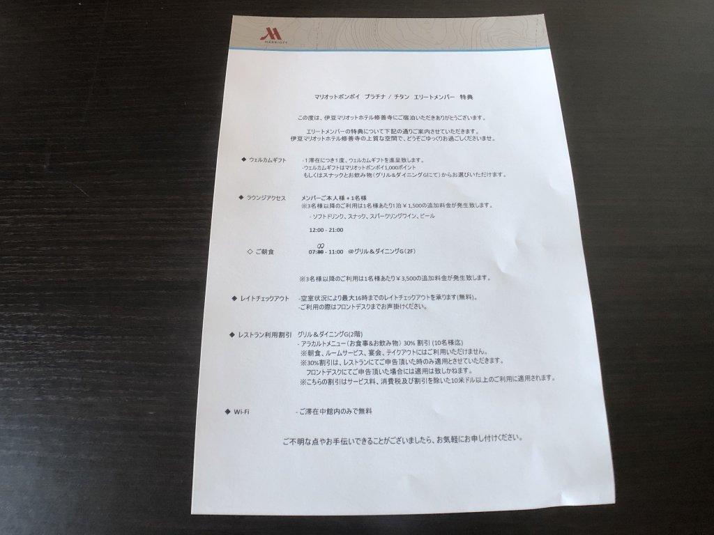 伊豆マリオットホテル修善寺のクラブラウンジ