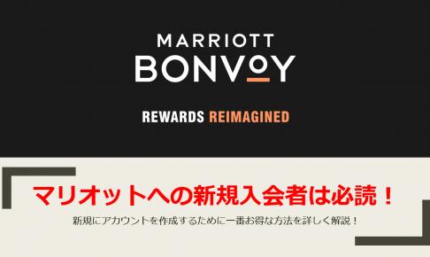 マリオット入会キャンペーン