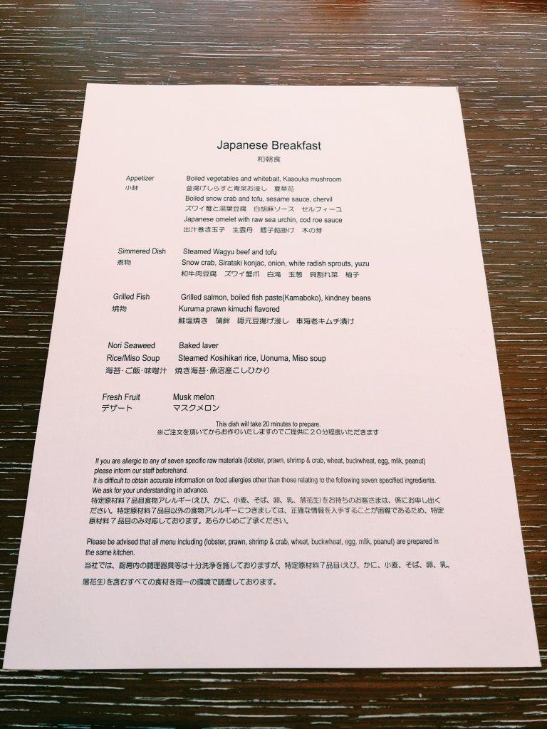 ザ・プリンスギャラリー東京紀尾井町ラグジュアリーコレクション