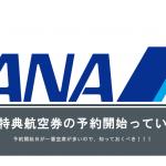 ANA国内線特典航空券の予約開始日