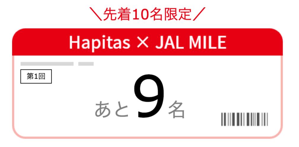 ハピタスからJALマイル