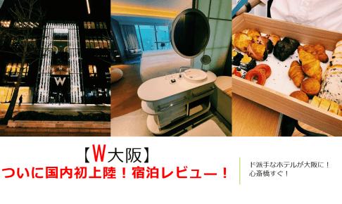 W大阪宿泊記
