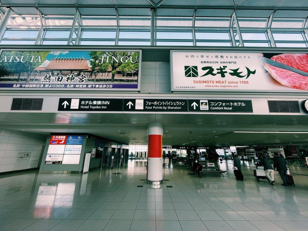 フォーポイントバイシェラトン名古屋中部国際空港