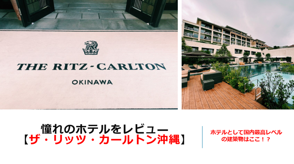 リッツカールトン沖縄