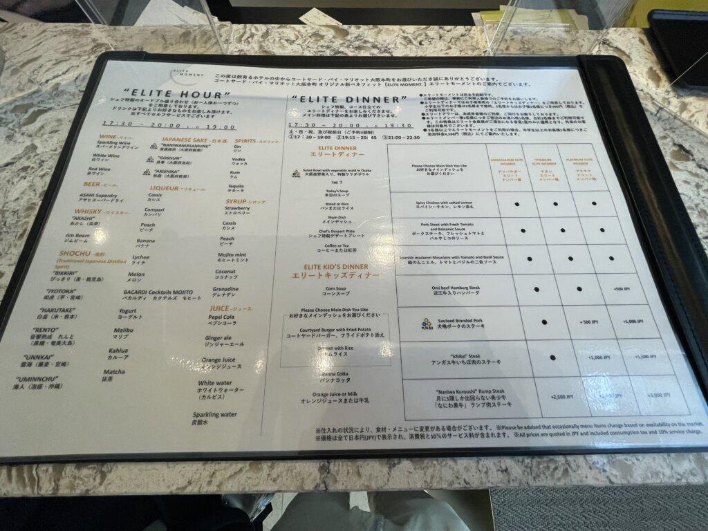 コートヤード大阪本町プラチナ特典